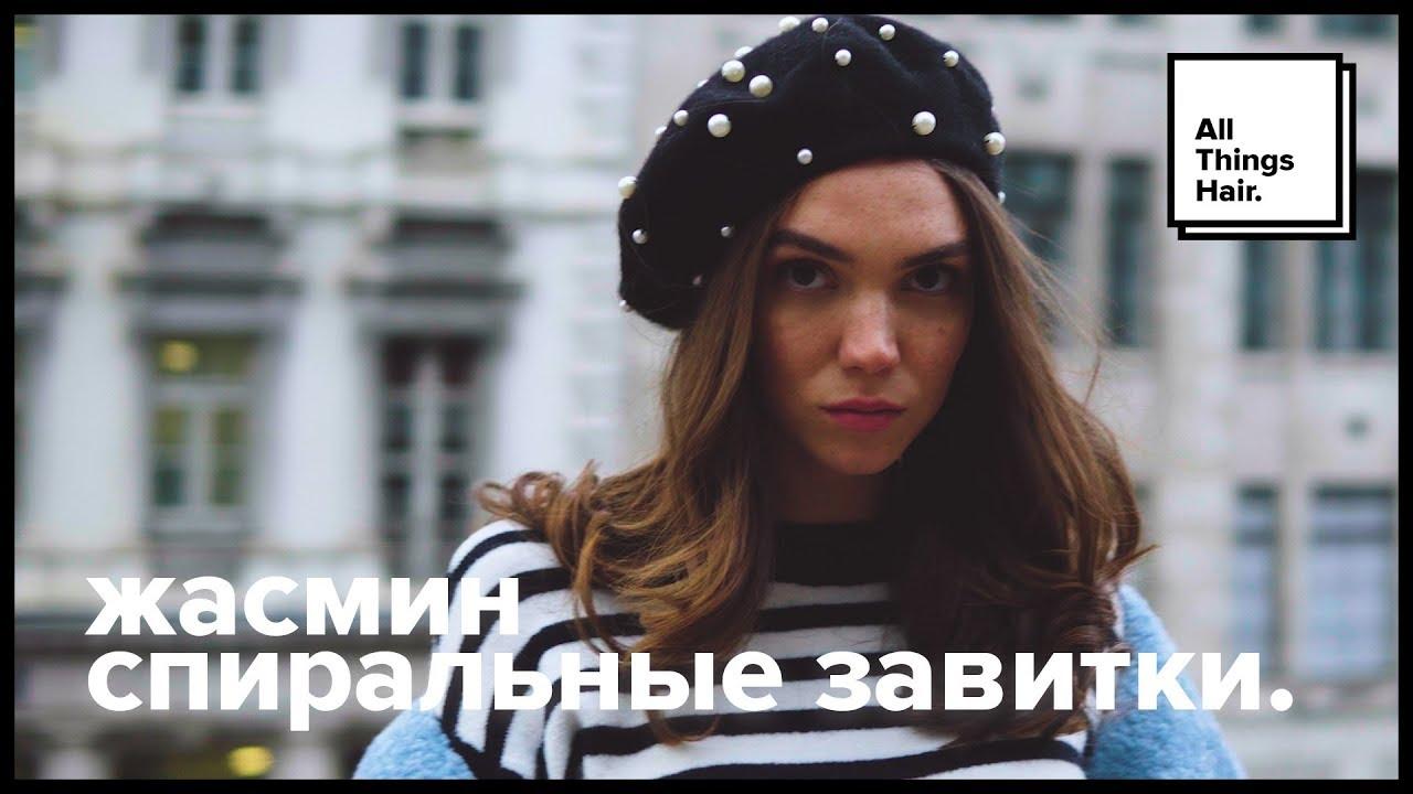Спиральные локоны для Анны – All Things Hair