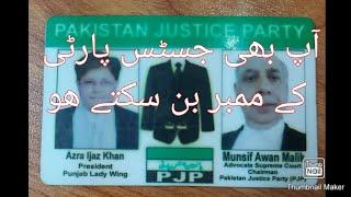 پاکستان جسٹس پارٹی کا ممبر بنو اور کارڈ حاصل کرو ۔PJP      pakistan justice party