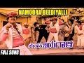 Namoora Beediyalli | Sung By: Vishnuvardhan | Benki Birugali | Kannada Full HD Video Songs|
