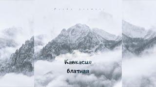 Misha Xramovi - Кавкасия блатная
