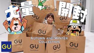 【開封動画】GU商品大量に届きました!