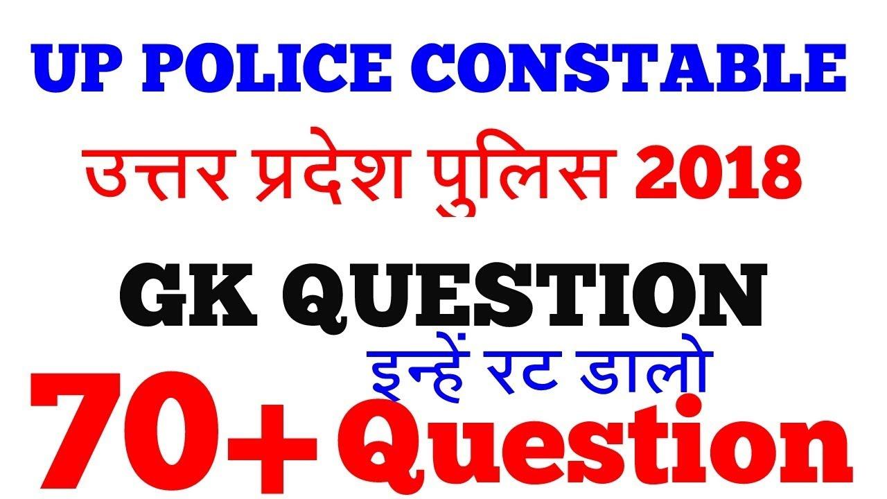V imp GK | up police constable gk | up police 2018 | latest gk | gk in  Hindi |