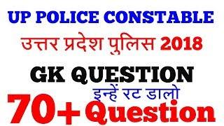 V.imp GK | up police constable gk | up police 2018 | latest gk | gk in Hindi |