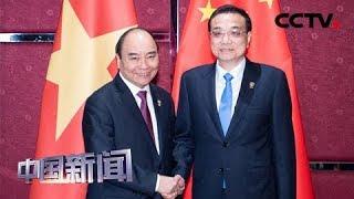 [中国新闻] 李克强会见越南总理阮春福   CCTV中文国际