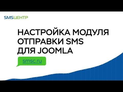 Настройка модуля отправки Sms для Joomla