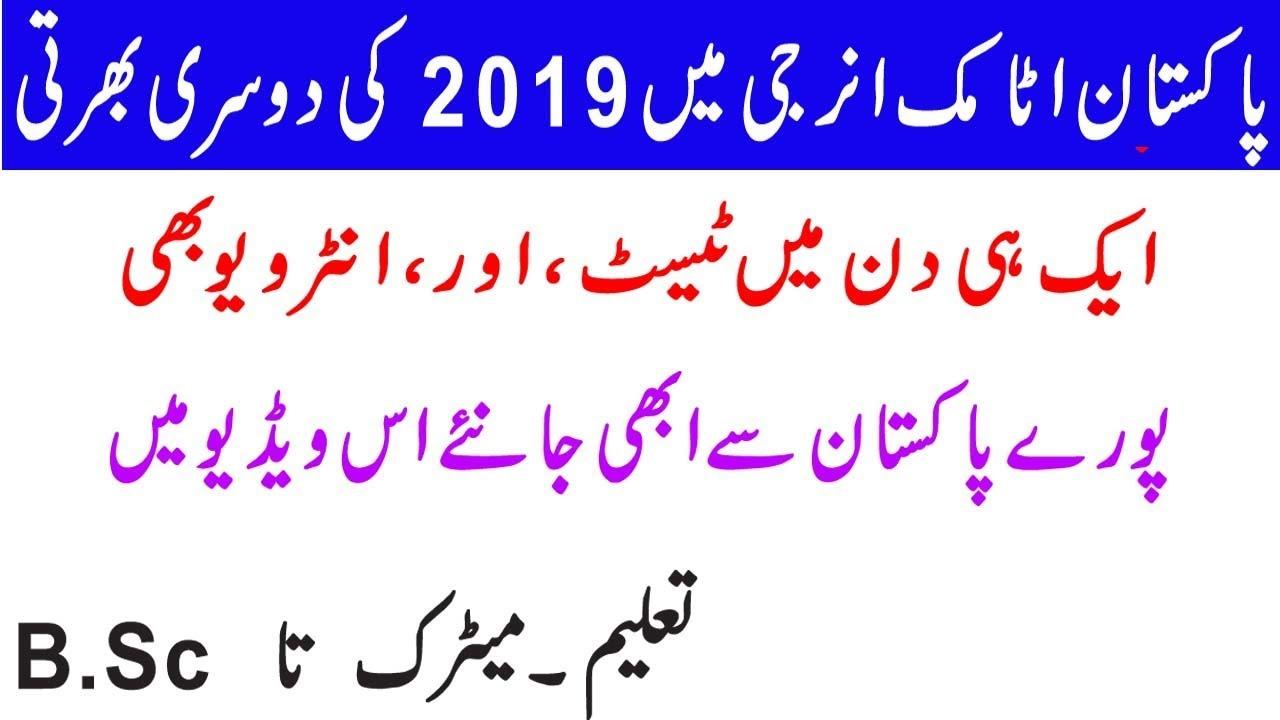 Pakistan Atomic Energy jobs 2019 | PAEC Latest jobs 2019
