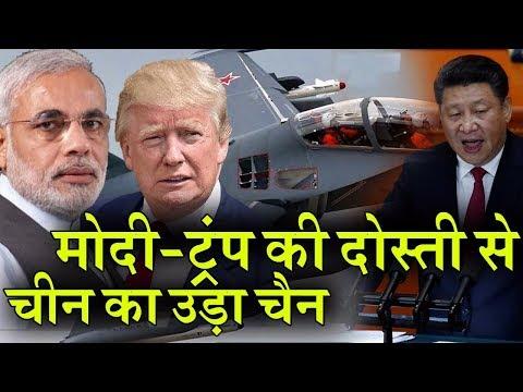 China से दुश्मनी के साथ ही india के साथ America सहित आये कई देश, गुस्सा हो गया चीन