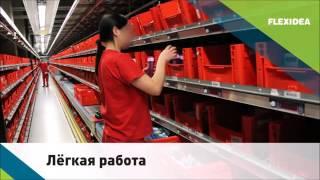 Работа на складе , Предложения работы в Лодзи (Польша)
