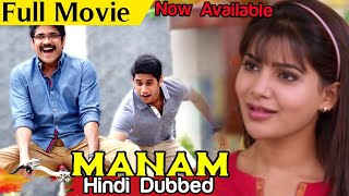 Manam ( Dayalu ) Hindi Dubbed Full Movie 2018 | Now Available | Nagarjuna , Samantha , Nagachaitanya