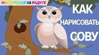 Как нарисовать сову легко и просто