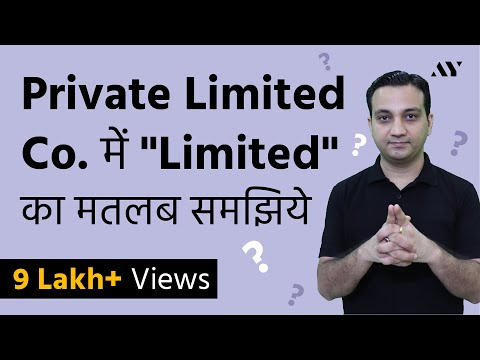 Private Limited Company - Explained in Hindi