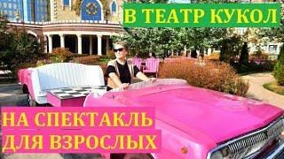 Театр кукол Экият/ Спектакль для взрослых