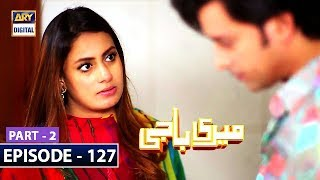 Meri Baji Episode 127 - Part 2 - 17th July 2019 | ARY Digital Drama