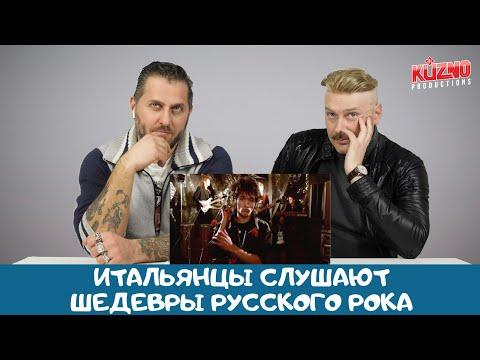 Шедевры русского рока: реакция итальянцев