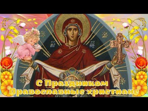 С Покровом Пресвятой Богородицы! С праздником Покрова Пресвятой Богородицы! Музыкальная открытка!