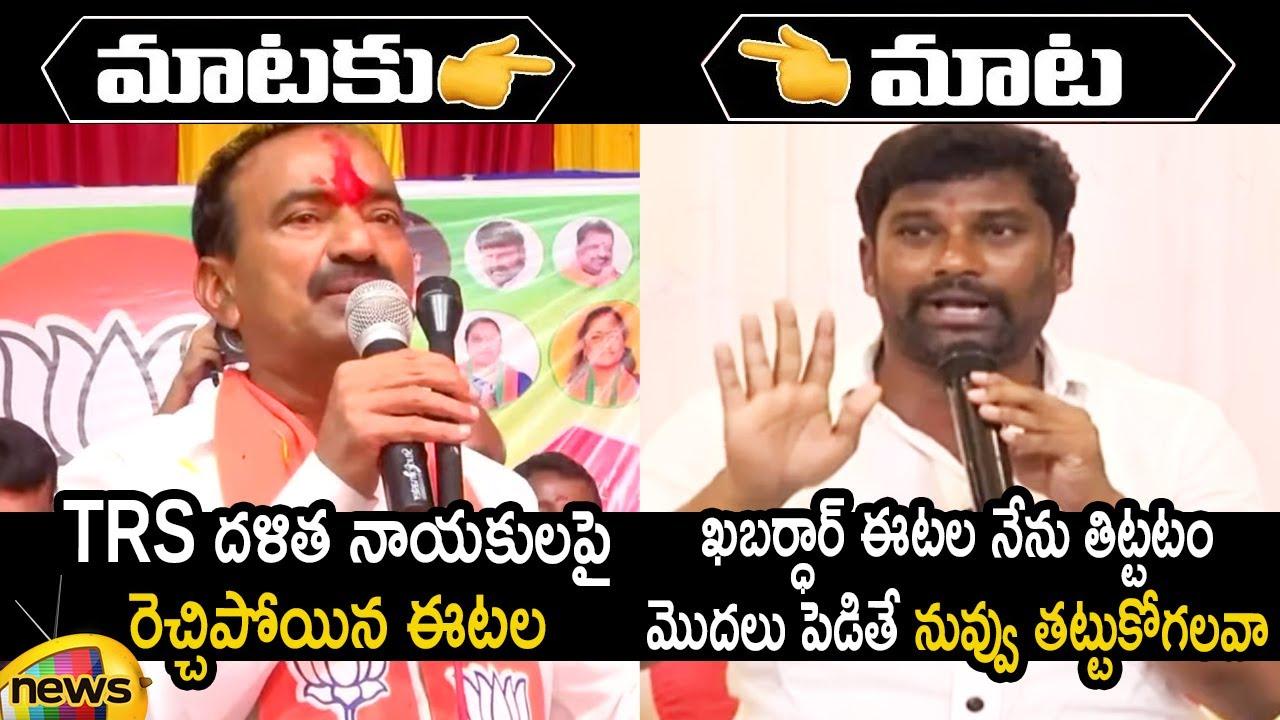 Download Combat of Words Between Etela Rajender And Balka Suman | Telangana Politics | BJP Vs TRS | MangoNews