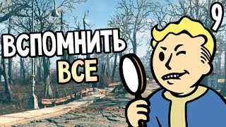Fallout 4 Прохождение На Русском 9 ВСПОМНИТЬ ВСЕ