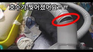 56회...삼성 청소기 호스 찢어짐 수리...