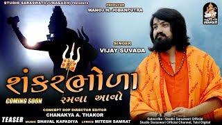 VIJAY SUVADA | Shankar Bhoda Ramva Aavo | TEASER | વિજય સુવાળા શિવજી નું નવું ગીત Coming Soon
