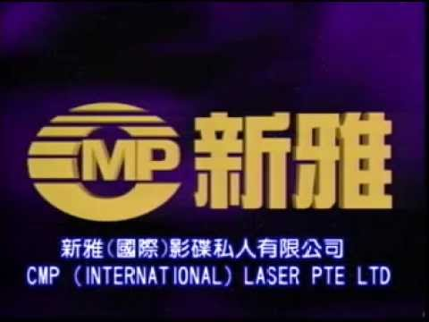 CMP (International) Laser Pte. Ltd. Logo 2