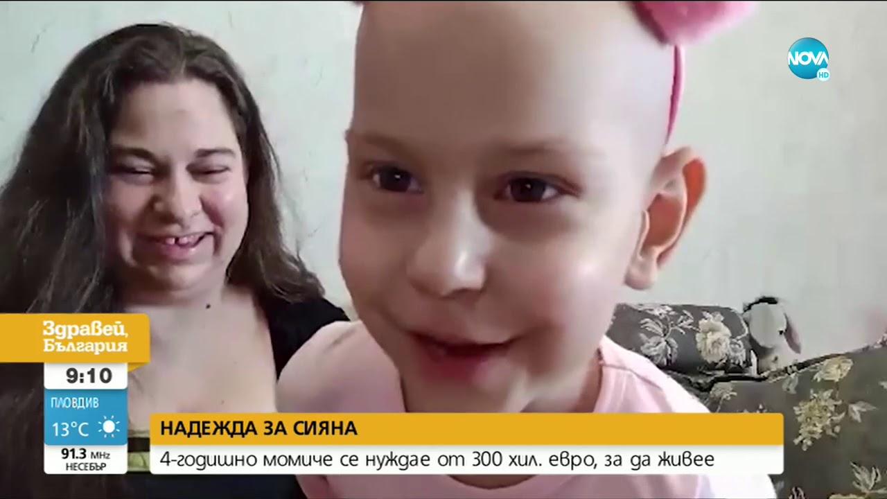 НАДЕЖДА ЗА СИЯНА: 4-годишно момиче се нуждае от 300 000 евро, за да живее -  YouTube