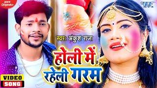 होली के सारे गानो का रिकॉर्ड फेल #Ankush Raja का सबसे धाकड़ होली #Video | होली में रहेली गरम | Song