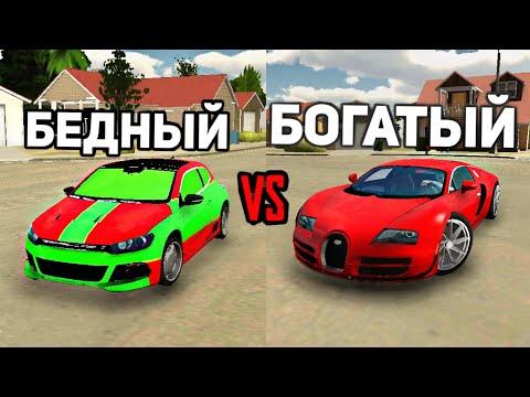 БЕДНЫЙ vs БОГАТЫЙ в кар паркинг | Car parking multiplayer
