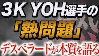 【新日本プロレス】YOHと石森太二の「熱問題」を解説のデスペラードが一刀両断‼なぜ伝わらない?何が問題?熱とは?伝えるとは?プロレスの本質に迫るデスペラードの解説 NJPW njkizuna