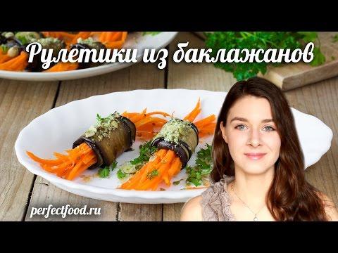 Рулетики из баклажанов с корейской морковью. Eggplant rolls with spicy carrot