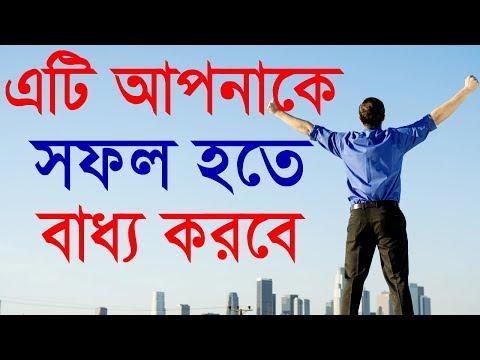 এটি আপনাকে হেরে যেতে দেবে না || never give up || success motivational video in bangla