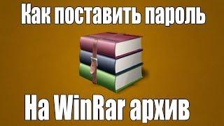 [Урок] Как поставить пароль на WinRAR архив