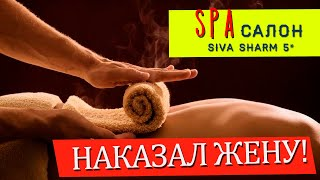 Египет 2021 SPA салон Siva Sharm СПА Салон Сива Шарм Наказал жену