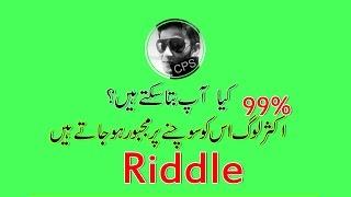 Can  you tell me   kya aap mujhe bata sakte hain   clickpersky   Riddle   in hindi urdu