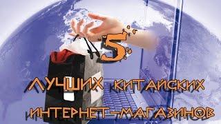 видео Обзор 10 лучших интернет магазинов Китая.