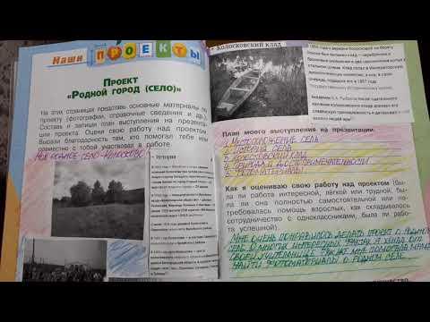 Как сделать проект родное село 2 класс