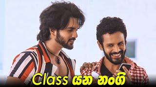 Class යන නංගි | Bro Thumbnail