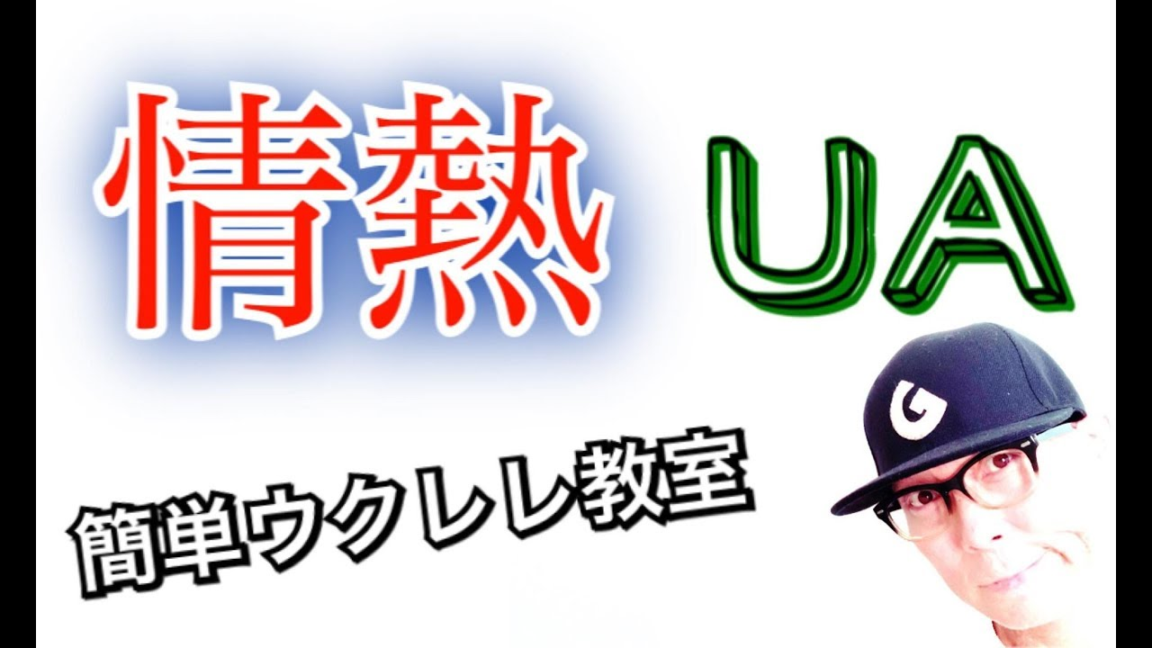 情熱 / UA 【ウクレレ 超かんたん版 コード&レッスン付】GAZZLELE