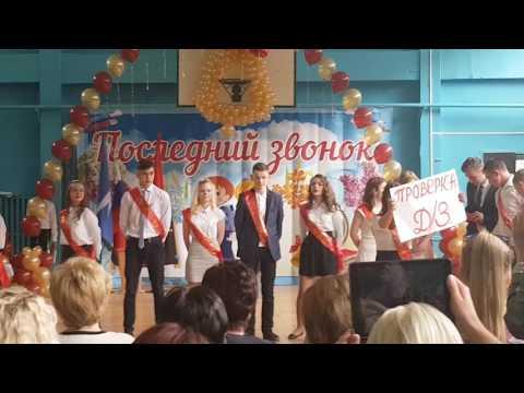 Последний звонок 9В класса в МБОУ СОШ 8 г.Чехов