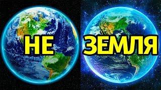 9 Планет, на Которых Вы Могли Бы Жить Прямо Сейчас