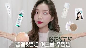 좁쌀&염증 여드름에 효과본 BEST5 추천템!!! bset 5 acne product ㅣ skin careㅣHASOMY 하소미