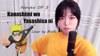 Naruto OP 3 - Kanashimi wo Yasashisa ni Cover by MinRi