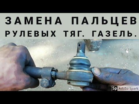 Замена пальцев, наконечников, рулевой тяги. ГАЗЕЛЬ.