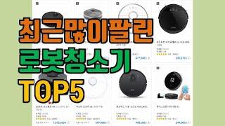 최근 많이 팔린 로봇청소기 top5 / 추천 / 가성비…