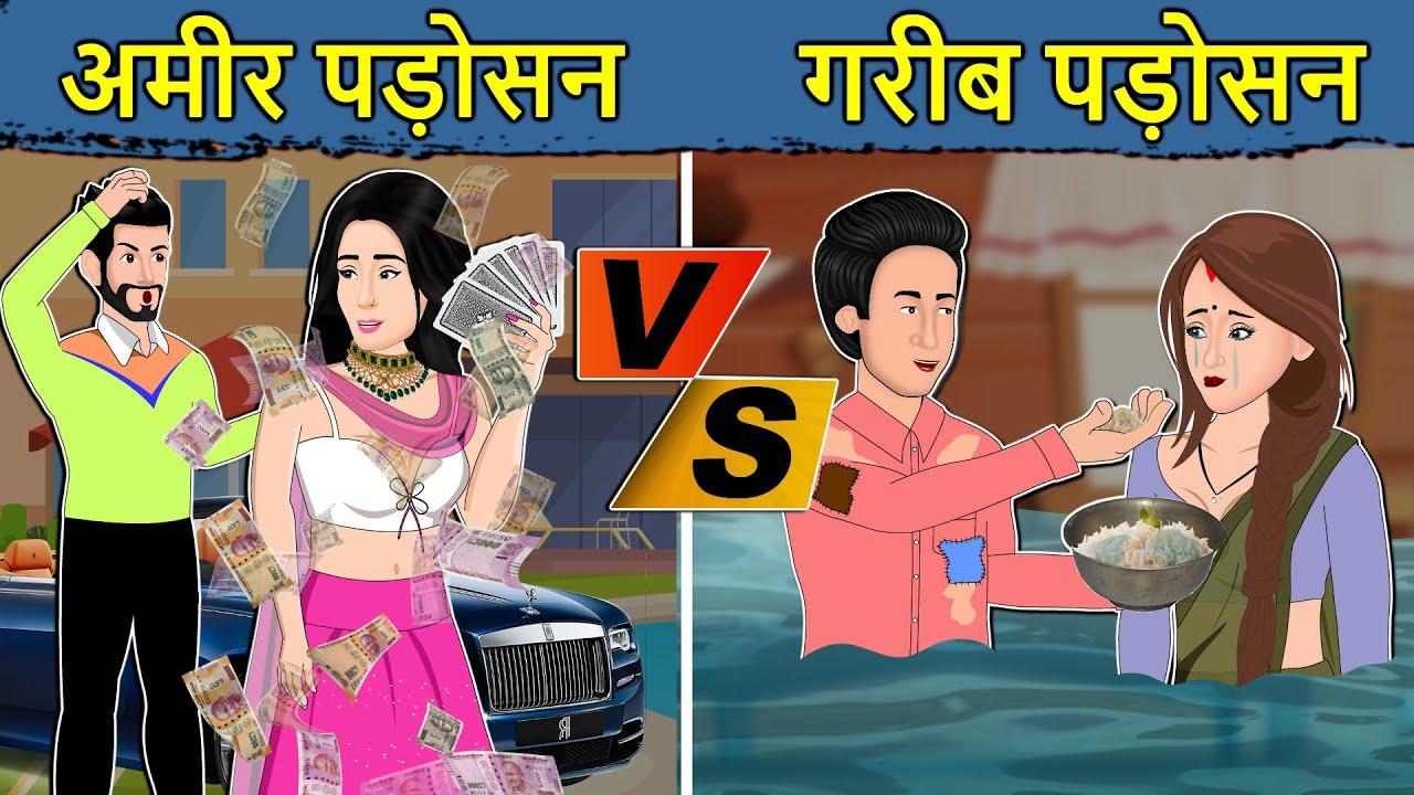 Kahani अमीर पड़ोसन गरीब पड़ोसन: Hindi Moral Stories | Hindi Kahaniya | Saas Bahu Ki Kahaniya |Mumma TV