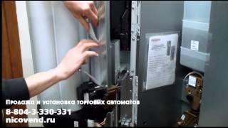 Установка кофейного автомата Coffeemar G250(Как установить торговый автомат, загрузить наполнители и подключить оборудование к сети. Инструктаж руков..., 2015-08-25T04:30:28.000Z)