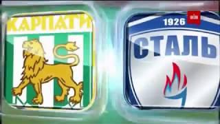 Карпаты - Сталь - 3:0. Обзор матча