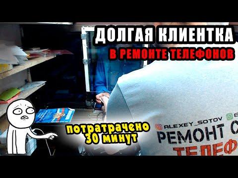 ДОЛГАЯ КЛИЕНТКА В РЕМОНТЕ ТЕЛЕФОНОВ