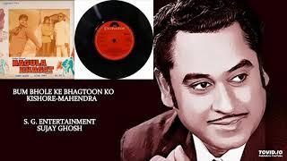 VERY RARE - BUM BHOLE KE BHAGTOON KO - KISHORE-MAHENDRA - BAGULA BHAGAT(1978) - KALYANJI ANANDJI