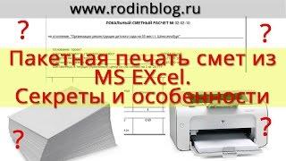 Пакетная печать смет из MS Excel. Секреты и особенности