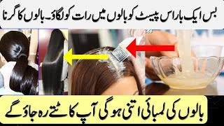 OVERNIGHT HAIR GROWTH & Regrowth Hair, Get Strong Hairs,Damaged Hairs & Hair Loss Cure \ 100% Works